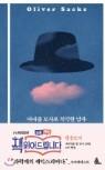 [중고] 아내를 모자로 착각한 남자