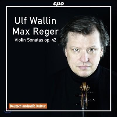 Ulf Wallin 레거: 무반주 바이올린 소나타 (Reger: Sonatas (4) for solo violin, Op. 42)