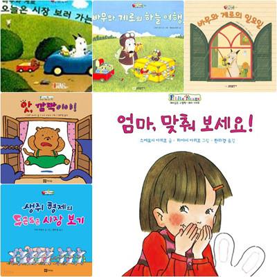 꼭 읽어야 할 일본 유명 동화작가 세트 (전6권) - 앗깜짝이야.바무뫄게로.생쥐형제.엄마맞춰보세요
