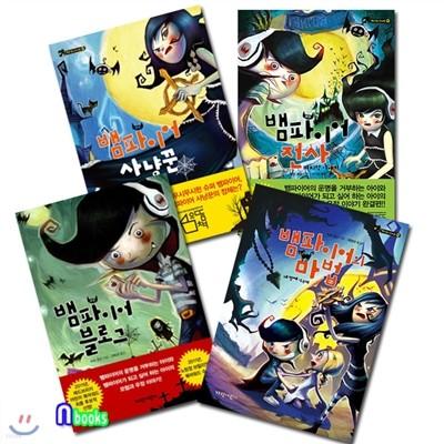 뱀파이어 1~4 시리즈세트(전4권)/뱀파이어블로그+뱀파이어사냥꾼+뱀파이어전사+뱀파이어마법
