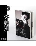 [슈퍼특가 9,000원 무료배송] 허위주 (Timmy Xu) - 光 (Light) 1집 [CD+한정판+포토북]