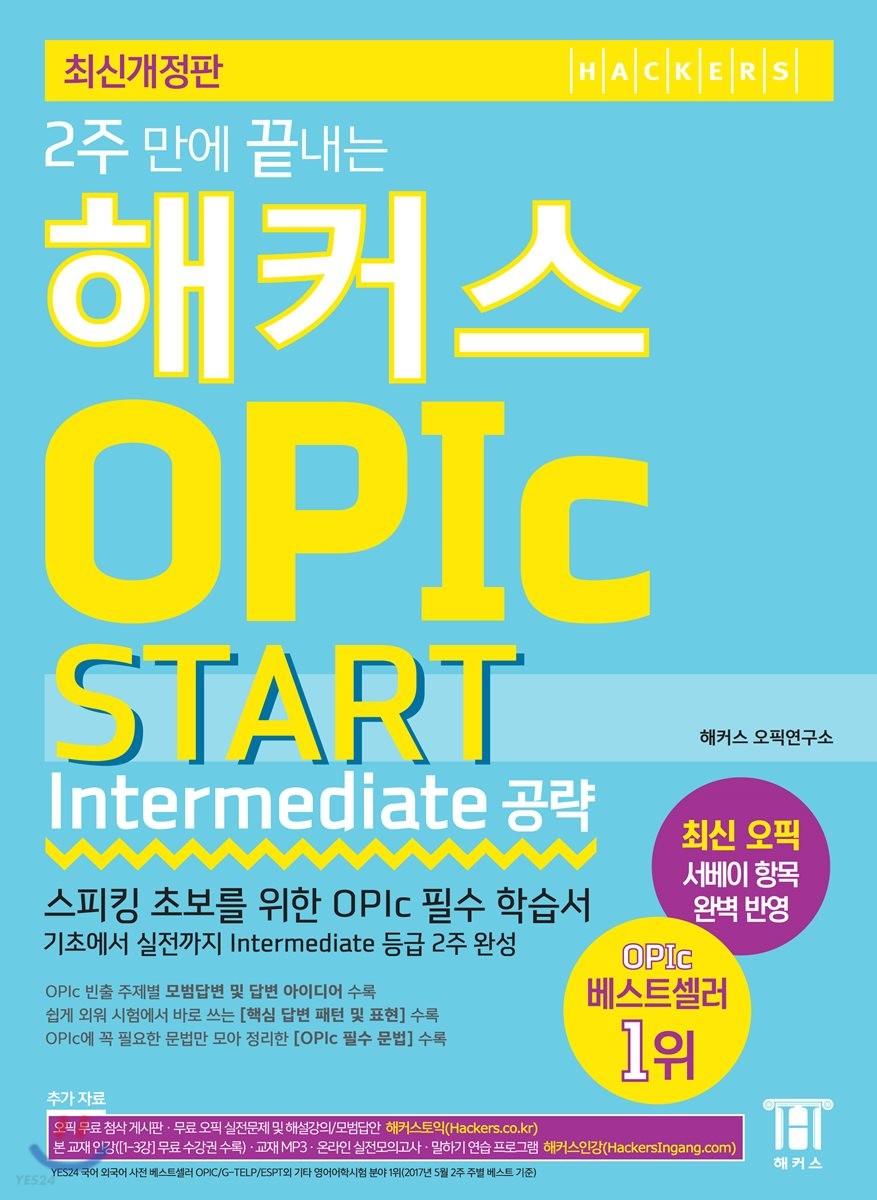 2주 만에 끝내는 해커스 OPIc START (Intermediate 공략)