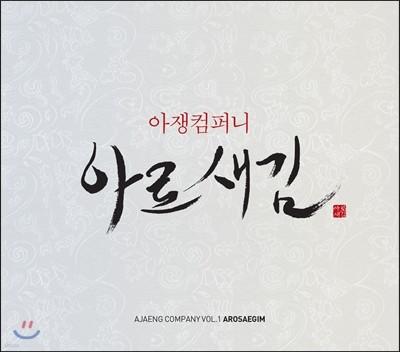아쟁컴퍼니 아로새김 (Ajaeng Company Arosaegim) - 1집
