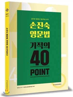 2017 손진숙 영문법 기적의 40포인트
