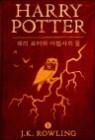 해리 포터 (체험판)