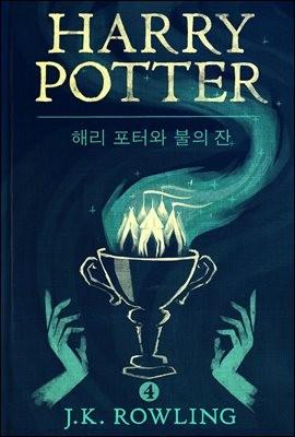 해리 포터와 불의 잔