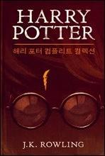 [세트] 해리포터 컴플리트 컬렉션 (전7권,합본)