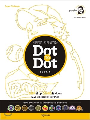 Dot TO Dot BOOK 6