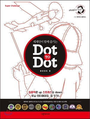 Dot TO Dot BOOK 8