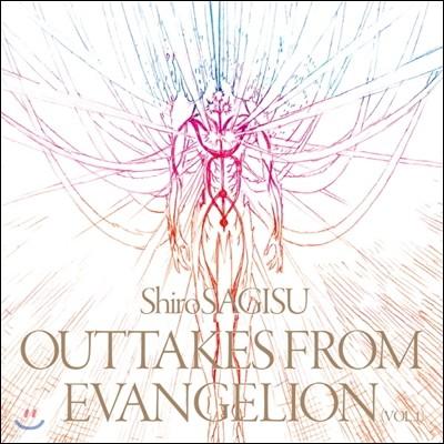 애니메이션 `에반게리온` OST - 미발표 & 미수록 버전 작품집 (Shiro Sagisu - Outtakes from Evangelion)