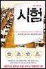 EBS 교육대기획 시험