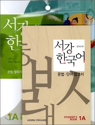 New 서강한국어 1A Student's Book