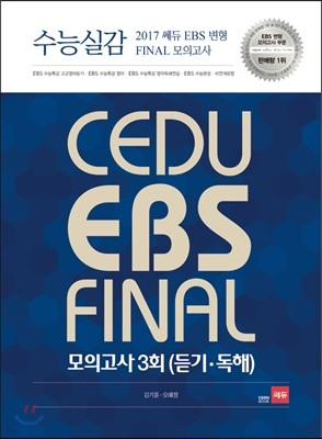 수능실감 2017 쎄듀 EBS 변형 FINAL 모의고사 3회 (듣기·독해) (2016년)