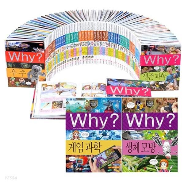 Why? 와이 과학 시리즈 10권씩 선택구매