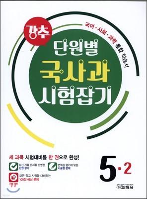 강추 단원별 국사과 시험잡기 5-2 (2016년)