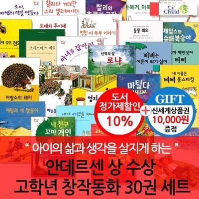 [백화점상품권5,000원증정]안데르센 수상 고학년 창작모음 30권 세트