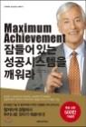 Maximum Achievement 잠들어 있는 성공시스템을 깨워라