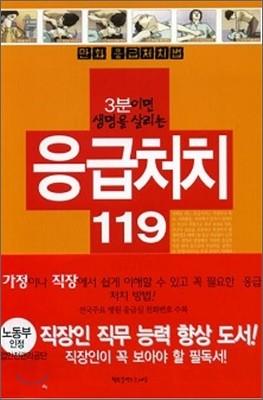 응급처치 119