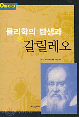 물리학의 탄생과 갈릴레오