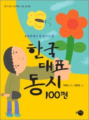 한국대표동시 100편