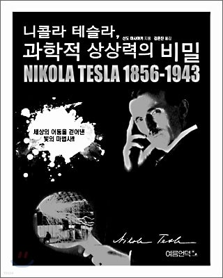 니콜라 테슬라, 과학적 상상력의 비밀