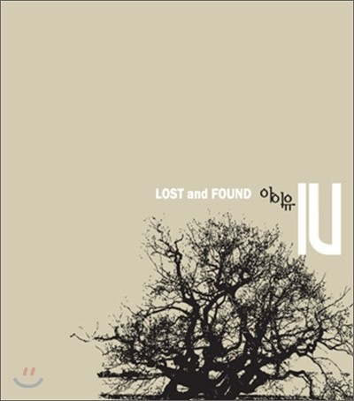 아이유 (IU) - Lost And Found