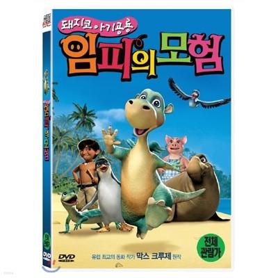 돼지코 아기공룡 임피의 모험
