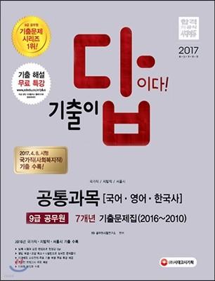 2017 기출이 답이다 9급 공무원 공통과목 국어ㆍ영어ㆍ한국사 7개년 기출문제집