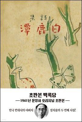 미니북 초판본 백록담