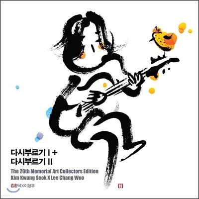 김광석 - 다시부르기 Ⅰ&Ⅱ [2LP]