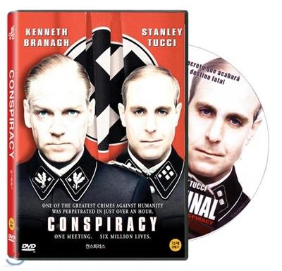 컨스피러시(Conspiracy, 2001)