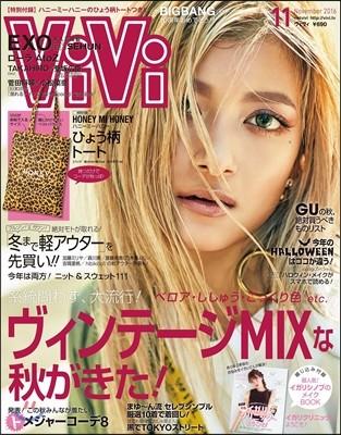 ViVi (ヴィヴィ) 2016年11月號