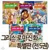 사은품증정/ 만화로보는 그리스로마신화 특별판 (전5권)