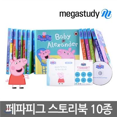 페파 피그 보드북 10종 세트 Peppa Pig Board Book Set