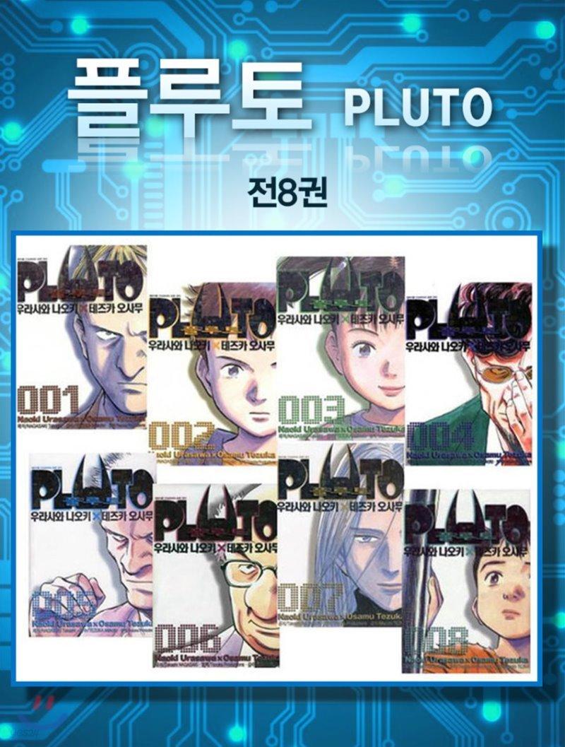 PLUTO 플루토 1~8 세트