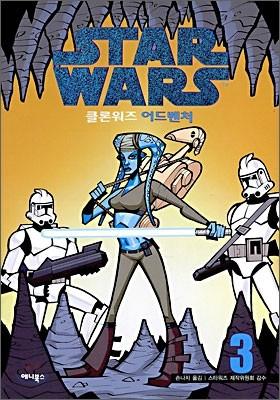 스타워즈 STAR WARS 클론워즈 어드벤처 3