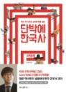 단박에 한국사 : 근대편