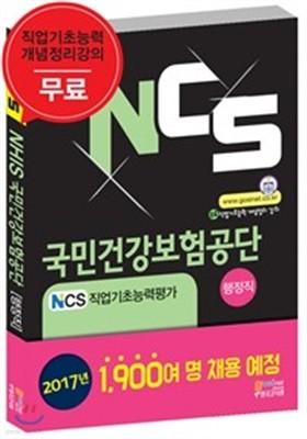 NCS 국민건강보험공단 NHIS NCS직업기초능력평가 행정직용