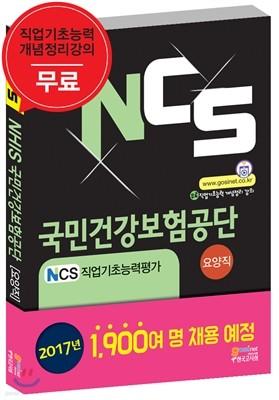 NCS 국민건강보험공단 NHIS NCS직업기초능력평가 요양직용