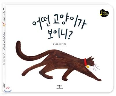 어떤 고양이가 보이니?