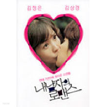 [DVD] 내 남자의 로맨스 (2DVD/한정판)