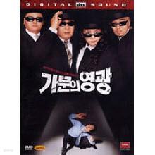 [DVD] 가문의 영광 (2DVD+OST 한정판/미개봉)