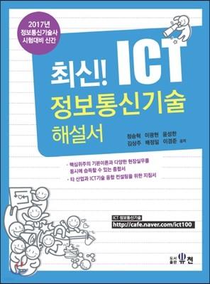 최신! ICT 정보통신기술 해설서