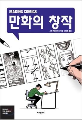 만화의 창작 (Making Comics)