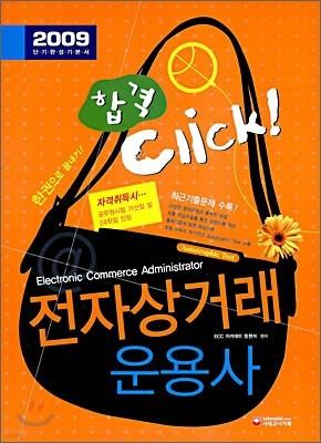 2009 전자상거래운용사 합격 클릭!