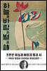 한국인이 가장 사랑하는 시집  세트 (총5권)