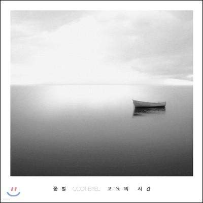 꽃별 - 5집 고요의 시간 [해금 연주집]