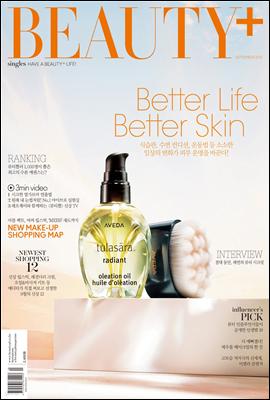 뷰티쁠 2016년 09월호 (월간)