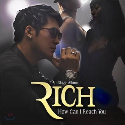 리치 (Rich) - How Can I Reach You (사랑은 없다)