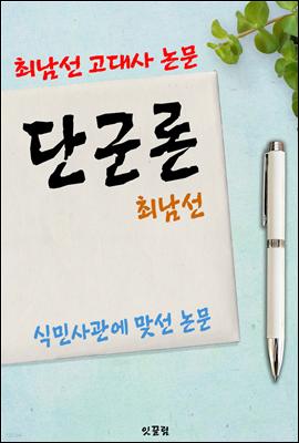 단군론 (최남선 고대사 논문)